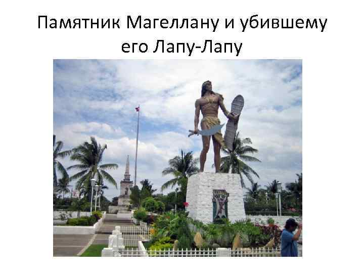 Памятник Магеллану и убившему его Лапу-Лапу