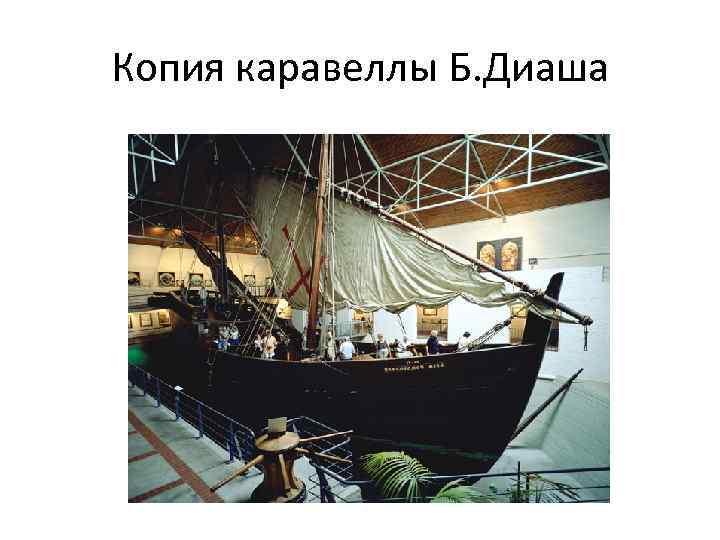 Копия каравеллы Б. Диаша