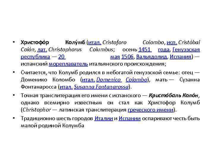 • Христофо р Колу мб (итал. Cristoforo Colombo, исп. Cristóbal Colón, лат. Christophorus