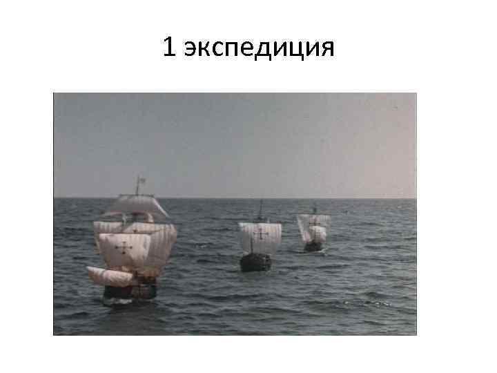 1 экспедиция