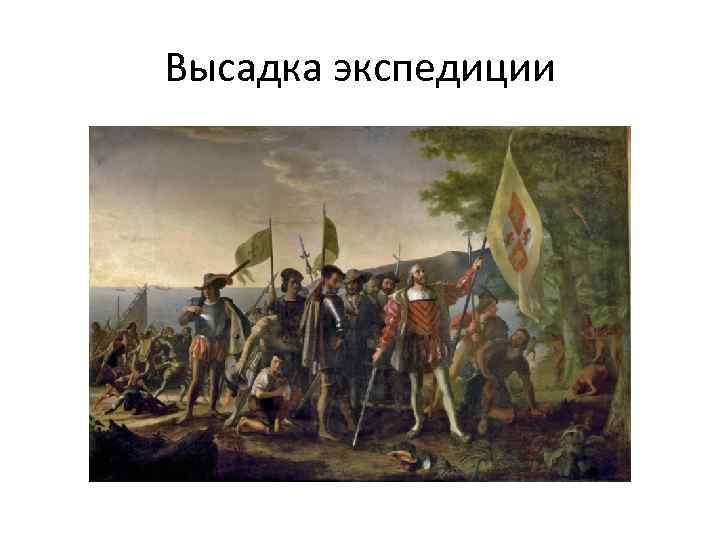 Высадка экспедиции