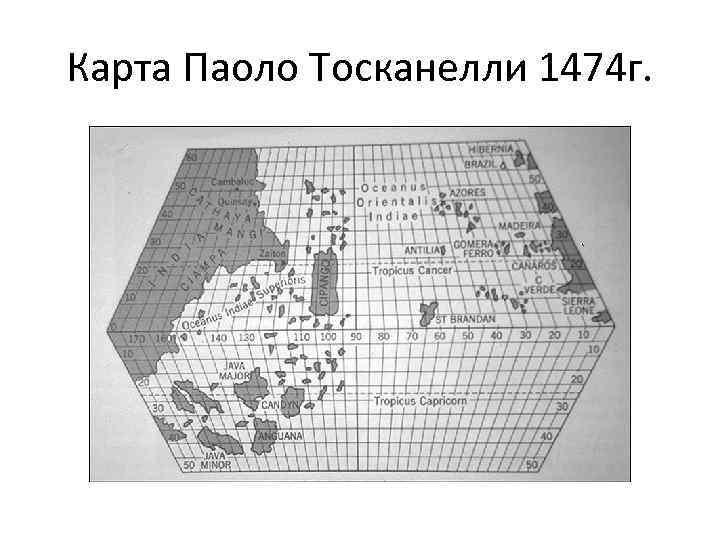 Карта Паоло Тосканелли 1474 г.