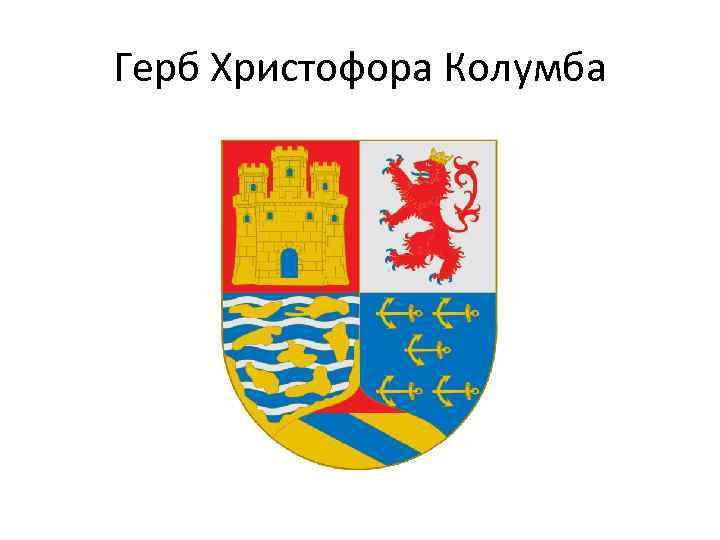 Герб Христофора Колумба