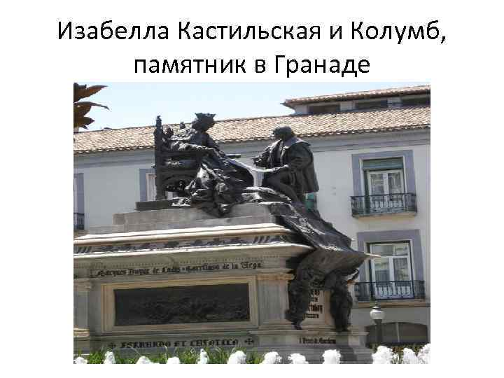 Изабелла Кастильская и Колумб, памятник в Гранаде