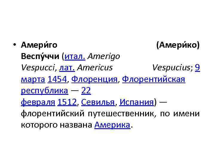 • Амери го (Амери ко) Веспу ччи (итал. Amerigo Vespucci, лат. Americus Vespucius;