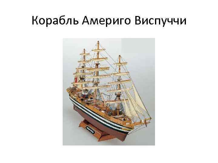 Корабль Америго Виспуччи