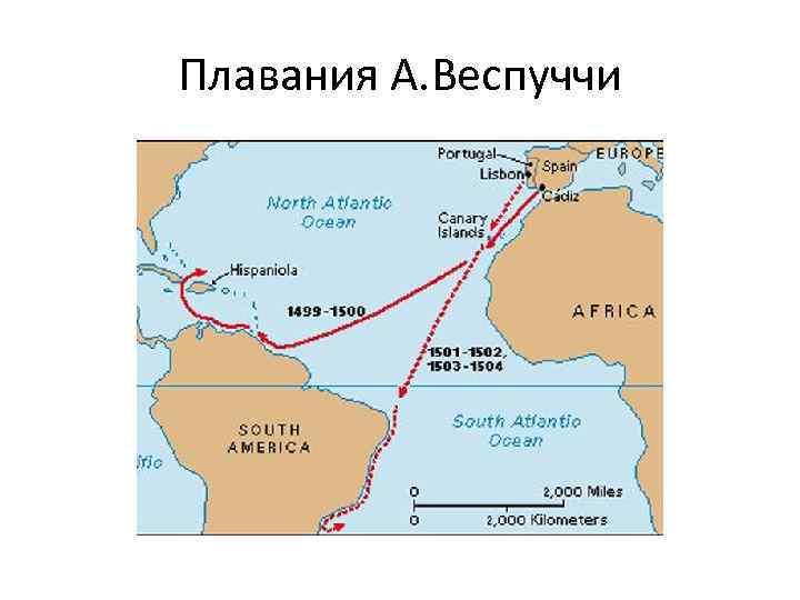 Плавания А. Веспуччи