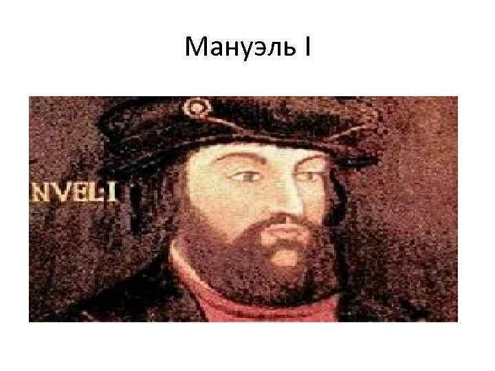 Мануэль I