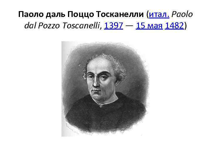 Паоло даль Поццо Тосканелли (итал. Paolo dal Pozzo Toscanelli, 1397 — 15 мая 1482)