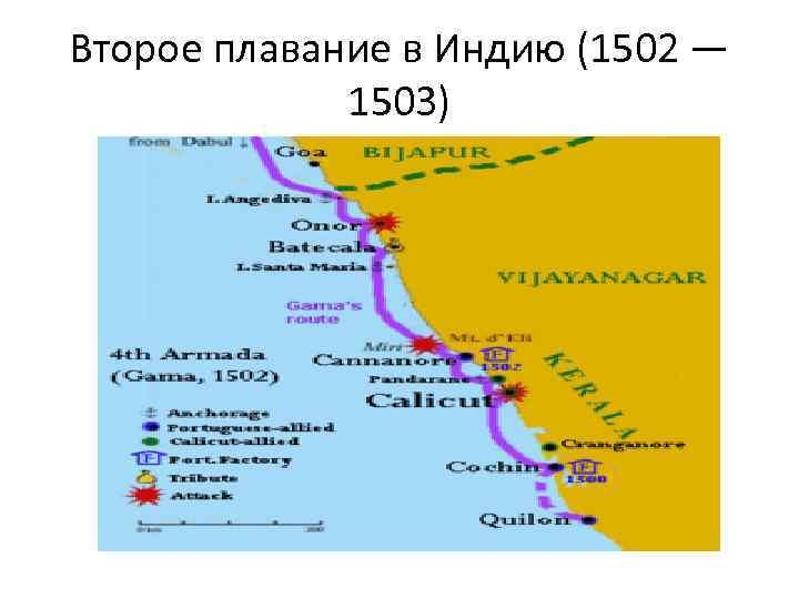 Второе плавание в Индию (1502 — 1503)