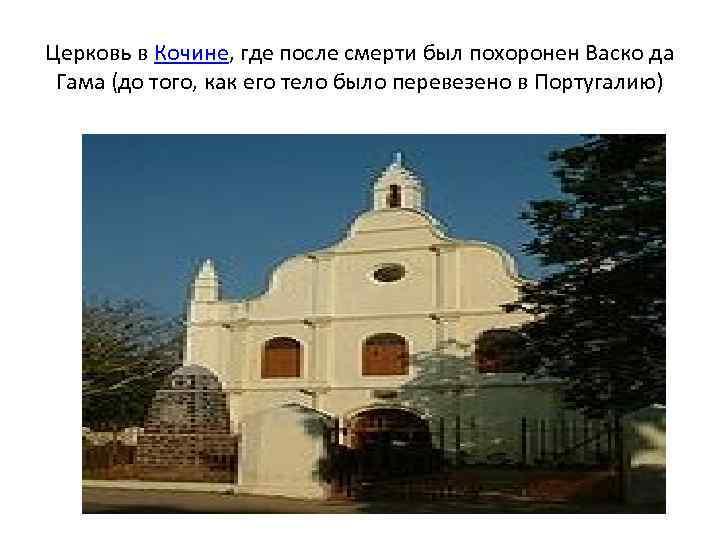 Церковь в Кочине, где после смерти был похоронен Васко да Гама (до того, как