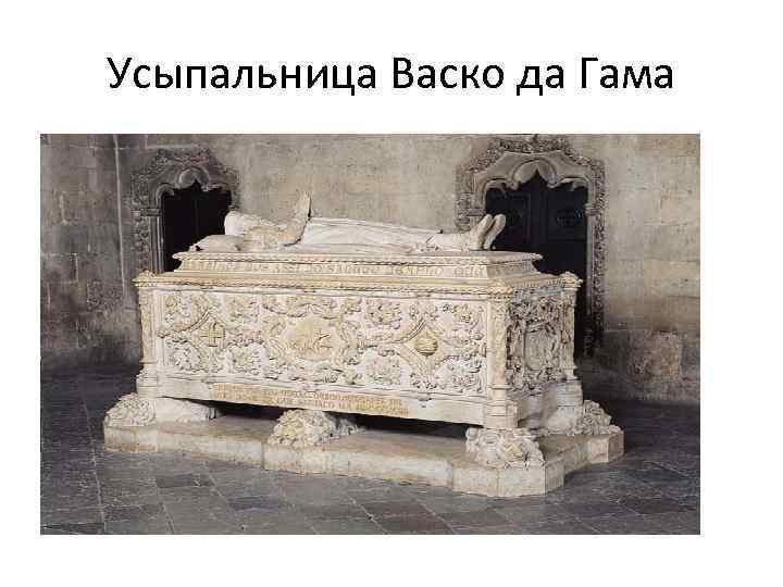 Усыпальница Васко да Гама