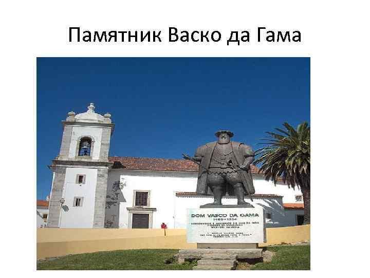 Памятник Васко да Гама