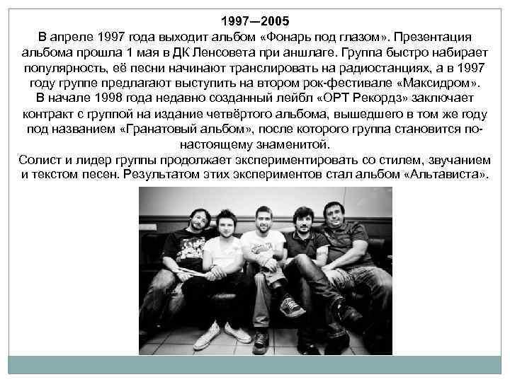 1997— 2005 В апреле 1997 года выходит альбом «Фонарь под глазом» . Презентация альбома