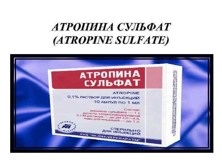атропин сульфат инструкция по применению для животных