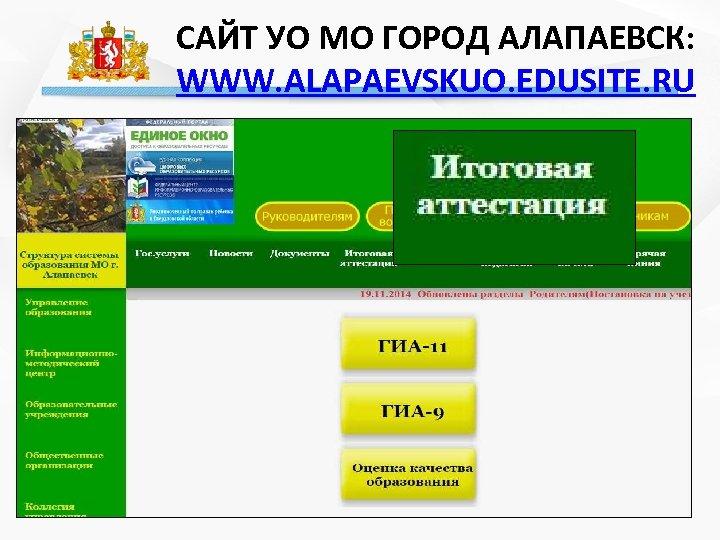 САЙТ УО МО ГОРОД АЛАПАЕВСК: WWW. ALAPAEVSKUO. EDUSITE. RU