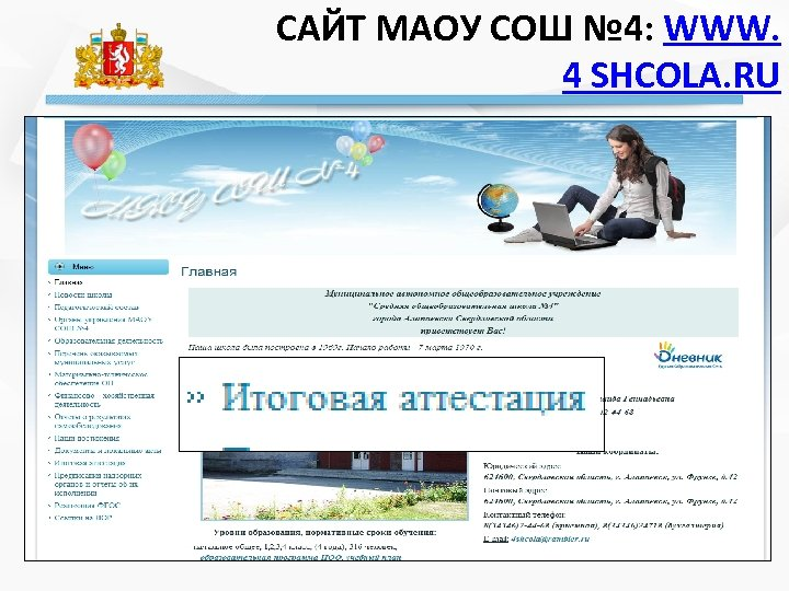 САЙТ МАОУ СОШ № 4: WWW. 4 SHCOLA. RU