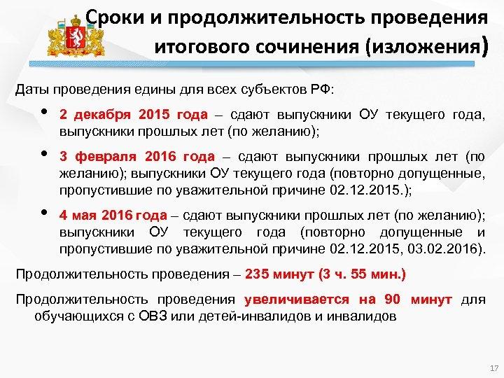 Сроки и продолжительность проведения итогового сочинения (изложения) Даты проведения едины для всех субъектов РФ: