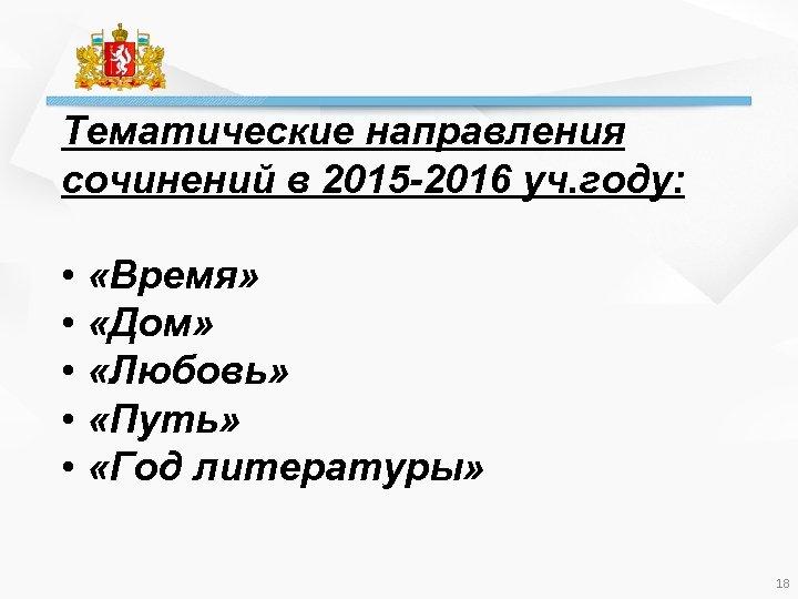 Тематические направления сочинений в 2015 -2016 уч. году: • «Время» • «Дом» • «Любовь»