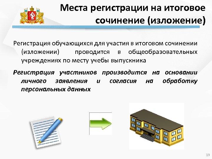 Места регистрации на итоговое сочинение (изложение) Регистрация обучающихся для участия в итоговом сочинении (изложении)