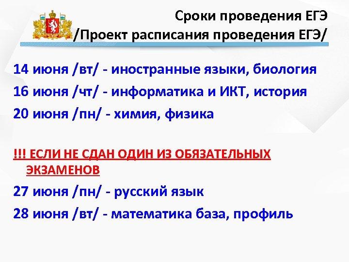 Сроки проведения ЕГЭ /Проект расписания проведения ЕГЭ/ 14 июня /вт/ - иностранные языки, биология