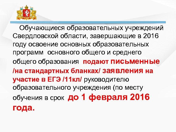Обучающиеся образовательных учреждений Свердловской области, завершающие в 2016 году освоение основных образовательных программ основного