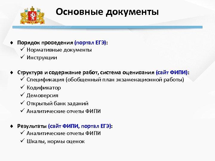 Основные документы ¨ Порядок проведения (портал ЕГЭ): ü Нормативные документы ü Инструкции ¨ Структура