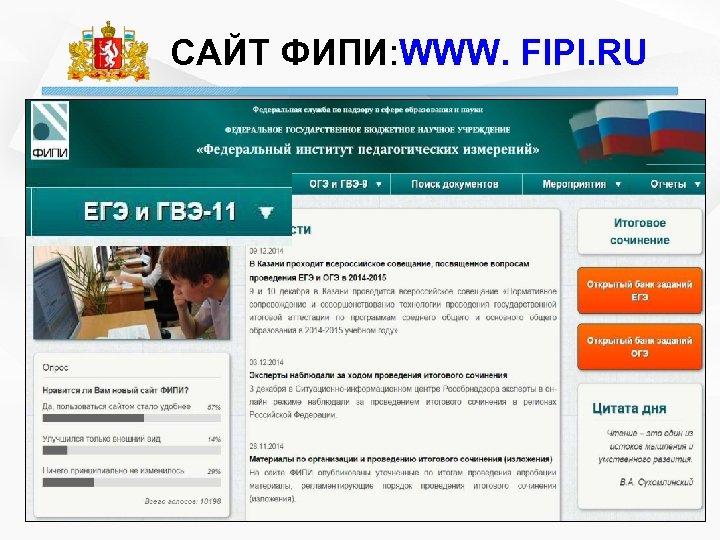 САЙТ ФИПИ: WWW. FIPI. RU