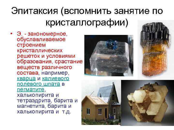 Эпитаксия (вспомнить занятие по кристаллографии) • Э. - закономерное, обуславливаемое строением кристаллических решеток и