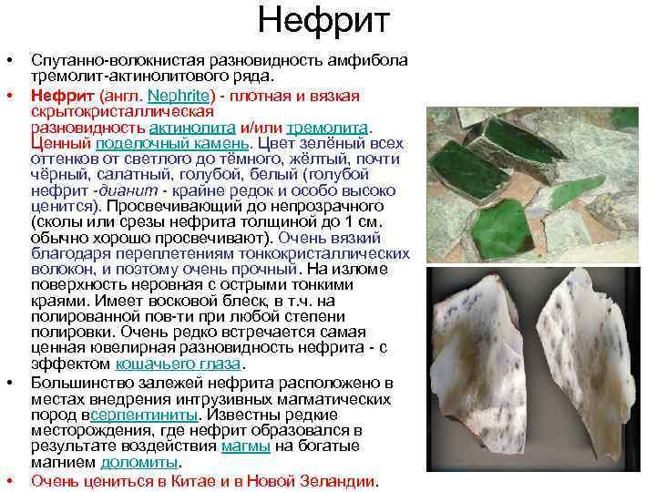 Нефрит • • Спутанно-волокнистая разновидность амфибола тремолит-актинолитового ряда. Нефрит (англ. Nephrite) - плотная и