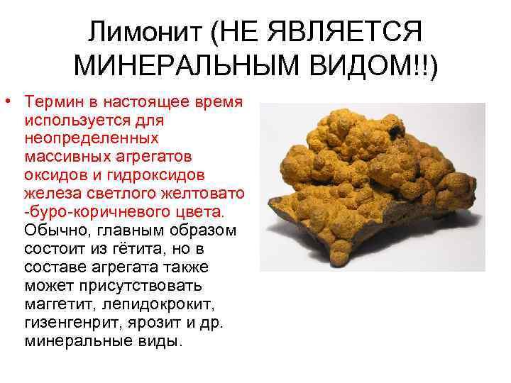Лимонит (НЕ ЯВЛЯЕТСЯ МИНЕРАЛЬНЫМ ВИДОМ!!) • Термин в настоящее время используется для неопределенных массивных