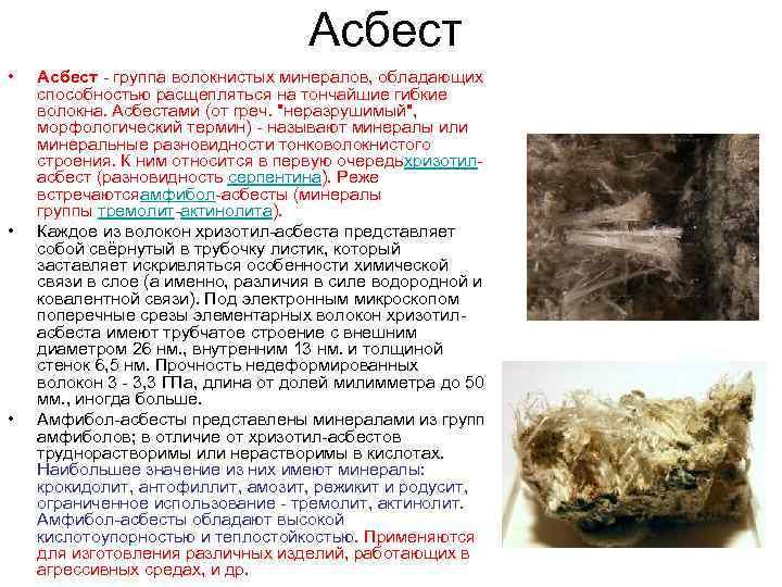 Асбест • • • Асбест - группа волокнистых минералов, обладающих способностью расщепляться на тончайшие