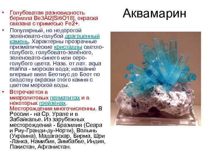 • Голубоватая разновидность берилла Be 3 Al 2[Si 6 O 18], окраска связана
