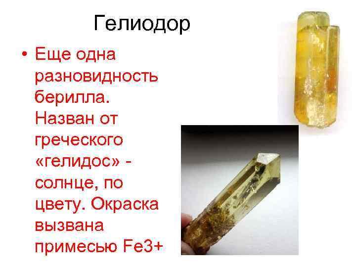 Гелиодор • Еще одна разновидность берилла. Назван от греческого «гелидос» - солнце, по цвету.