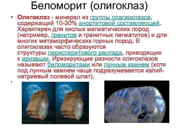 Беломорит (олигоклаз) • Олигоклаз - минерал из группы плагиоклазов, содержащий 10 -30% анортитовой составляющей.