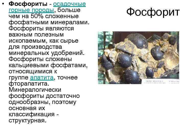 • Фосфориты - осадочные горные породы, больше чем на 50% сложенные фосфатными минералами.