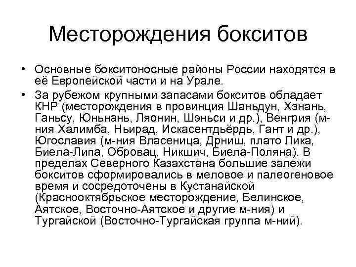 Месторождения бокситов • Основные бокситоносные районы России находятся в её Европейской части и на