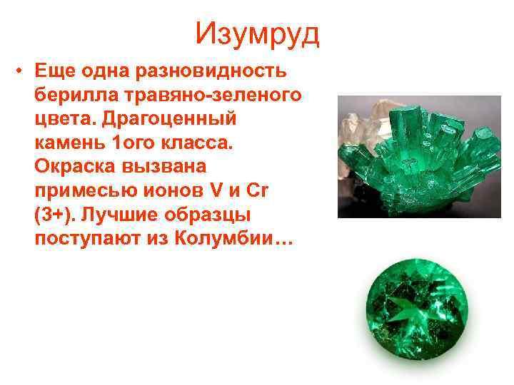 Изумруд • Еще одна разновидность берилла травяно-зеленого цвета. Драгоценный камень 1 ого класса. Окраска