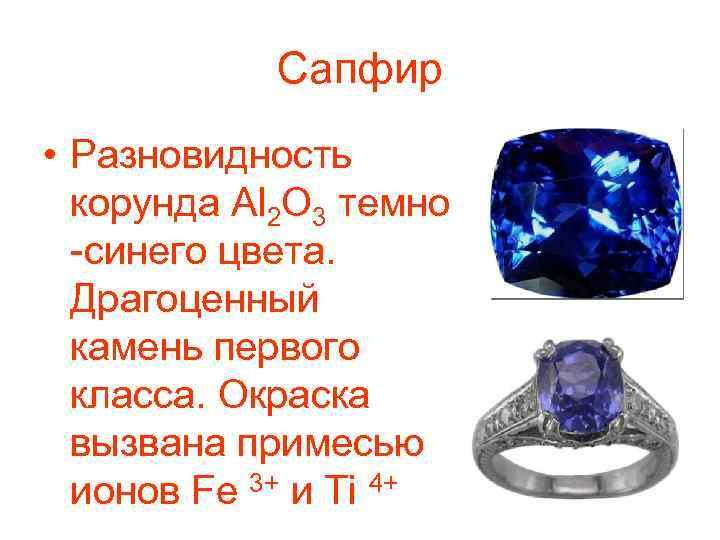 Сапфир • Разновидность корунда Al 2 O 3 темно -синего цвета. Драгоценный камень первого