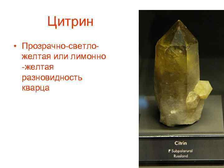 Цитрин • Прозрачно-светложелтая или лимонно -желтая разновидность кварца