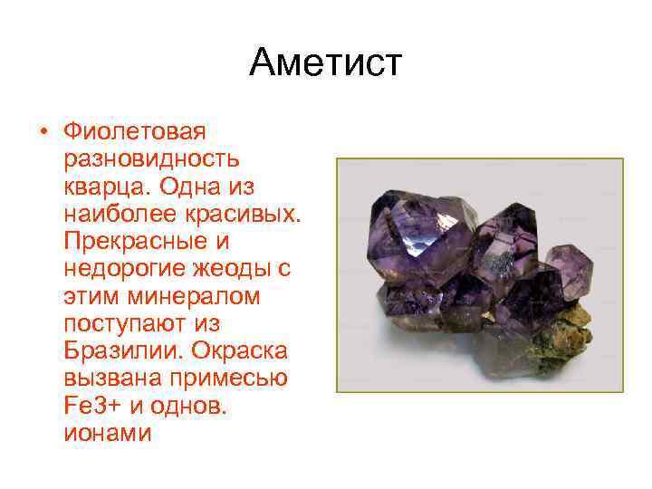 Аметист • Фиолетовая разновидность кварца. Одна из наиболее красивых. Прекрасные и недорогие жеоды с