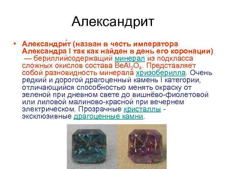 Александрит • Александри т (назван в честь императора Александра I так как найден в