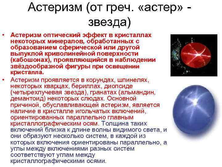Астеризм (от греч. «астер» - звезда) • Астеризм оптический эффект в кристаллах некоторых минералов,