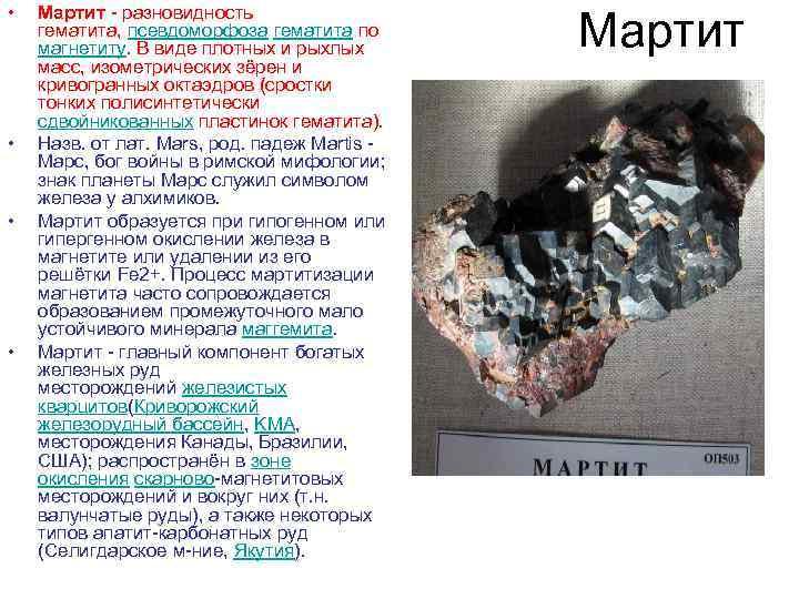 • • Мартит - разновидность гематита, псевдоморфоза гематита по магнетиту. В виде плотных