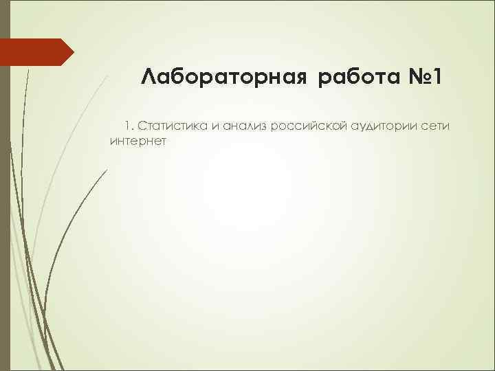 Лабораторная работа № 1 1. Статистика и анализ российской аудитории сети интернет