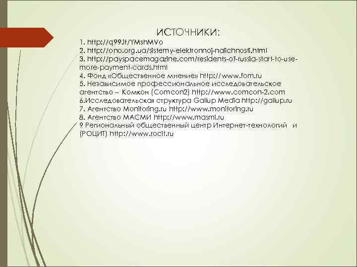 ИСТОЧНИКИ: 1. http: //q 99. it/YMsh. MVo 2. http: //ono. org. ua/sistemy-elektronnoj-nalichnosti. html 3.