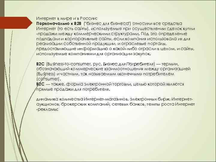 Интернет в мире и в России: Первоначально к В 2 В (