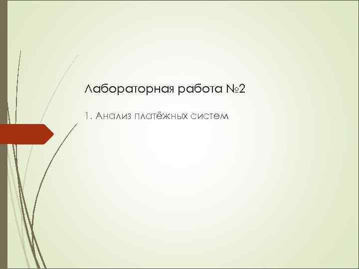 Лабораторная работа № 2 1. Анализ платёжных систем