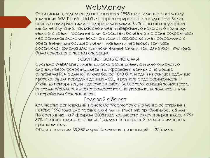 Web. Money Официально, годом создания считается 1998 года. Именно в этом году компания WM