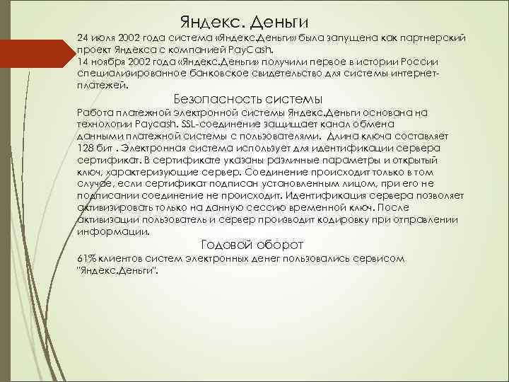 Яндекс. Деньги 24 июля 2002 года система «Яндекс. Деньги» была запущена как партнерский проект